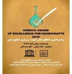 نشان کیفیت و برتری سازمان تربیتی، علمی و فرهنگی سازمان ملل متحد UNESCO در صنایع دستی