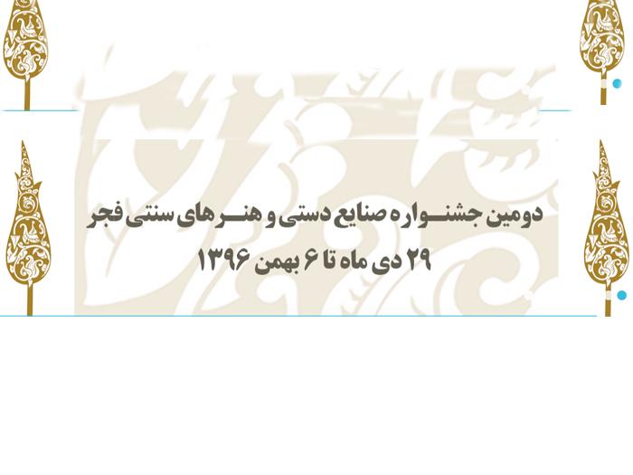 دومین جشنواره صنایع دستی و هنرهای سنتی فجر
