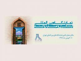 صنایع دستی - یازدهمین نمایشگاه بین المللی گردشگری و صنایع وابسته