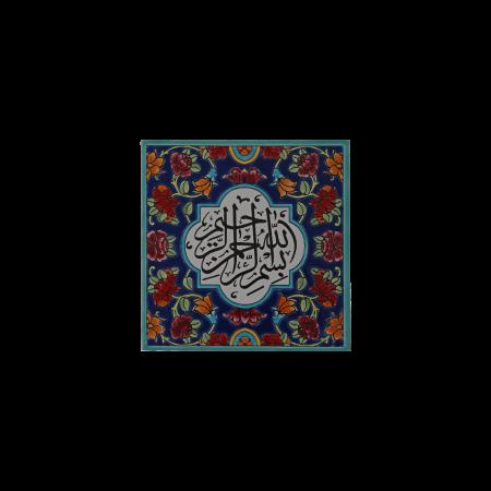 کاشی هفترنگ بسمالله