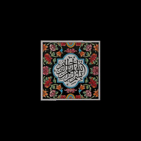 کاشی هفت رنگ بسم الله